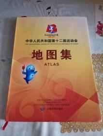 中华人民共和国第十二届运动会地图集