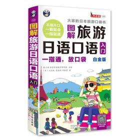 大家的日本旅游口袋书:图解旅游日语口语入门(白金版)