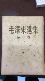 毛泽东选集.繁体,第二册.一版一印