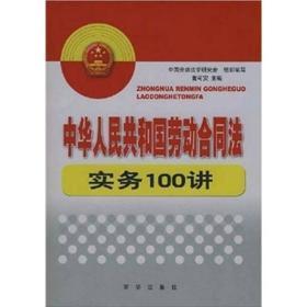 中华人民共和国劳动合同法实务100讲
