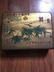 """""""庆祝第十个教师节""""铜墨盒1994年制 净重460克"""