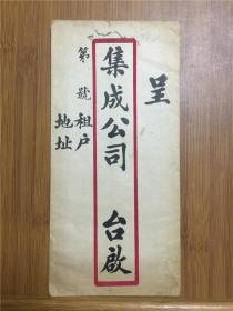 9.5好品民国集成公司租契(未使用)