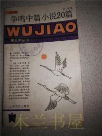 五角丛书;争鸣中篇小说20篇 闻逸 编 1987年一版一印_上海文化出版社 32开平装