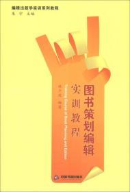 当天发货,秒回复咨询 二手  图书策划编辑实训教程 林少波 中国书籍出版社 97875068371 如图片不符的请以标题和isbn为准。