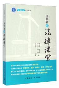 """""""工程与法""""系列丛书:开发商的法律课堂"""