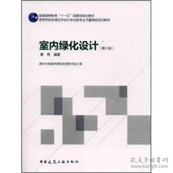 """普通高等教育""""十一五""""国家级规划教材:室内绿化设计(第3版)"""