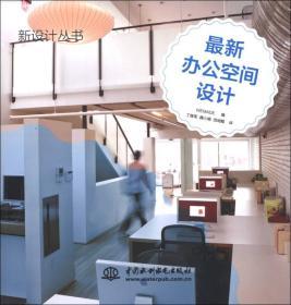 新设计丛书:最新办公空间设计