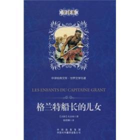 中译经典文库·世界文学名著:格兰特船长的儿女