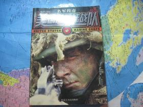 名军传奇:美国海军陆战队