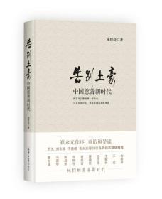 告别土豪:中国慈善新时代