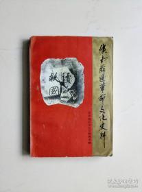 陕南苏区革命文化史料
