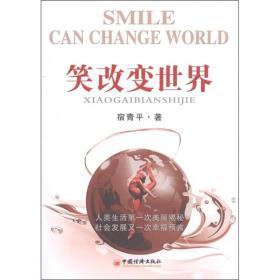 笑改变世界