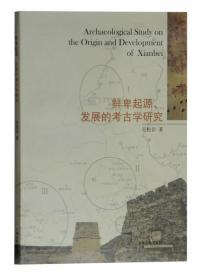 鲜卑起源、发展的考古学研究