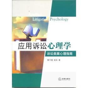 应用诉讼心理学