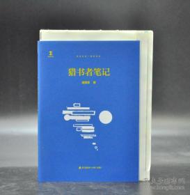 猎书者笔记(卓尔文库•自在文丛)毛边本