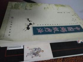 中国蚂蚁疗法