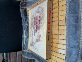 中国出土壁画全集 7 陕西 下【中日对照】(有函套大16开硬精装一版一印)