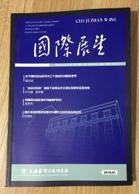 国际展望 2018年1/2月 第1期 总第52期 国际展望2018年1/2月第1期总第52期 CN31-1041/D   4-377主办单位:上海国际问题研究院