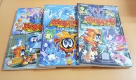赛尔号.英雄战队丛书系列(2、4、9)3本合售