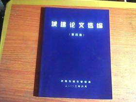 城建论文选编 第四集 2000.1---2002.12