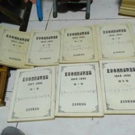 北京市普教资料选编.1949-1985(1-26集共43册合售)