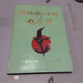 四川省会计学会成立十周年纪念册 一九八一年至一九九一年