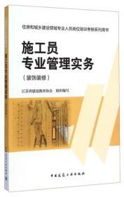 施工员专业管理实务 装饰装修 江苏省建设教育协会组织编写