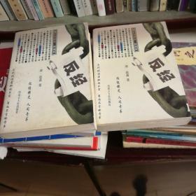 反经(上下两册全)