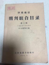 济南地区期刊联合目录(第二辑 1904-1948)