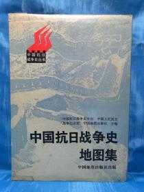 中国抗日战争史地图集