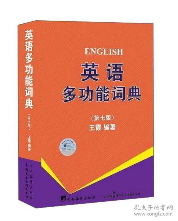 英語多功能詞典