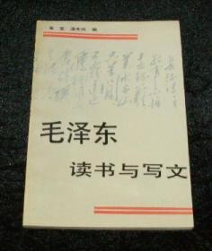 毛泽东读书与写文