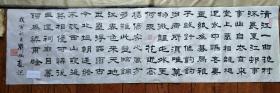 已故中国书法家协会副主席刘炳森,书法148X41。保证手绘。