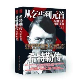 希特勒传(上下册):从乞丐到元首