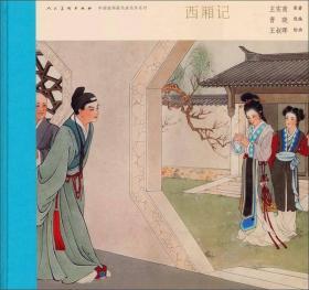 西厢记:中国连环画名家名作系列