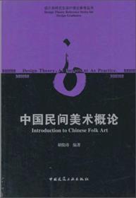 设计类研究生设计理论参考丛书:中国民间美术概论