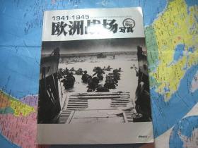 1941-1945欧洲战场写真