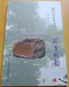 绛州澄泥砚