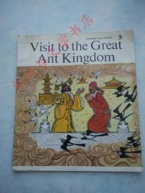 中国民间故事--梦游蚂蚁国 •彩色连环画 12开 英文版
