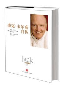 杰克韦尔奇自传  杰克韦尔奇, 约翰拜恩著二手 中信出版社
