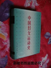 中国妇女运动史(新民主主义时期)【精装护封,1989年10月一版一印,馆藏品好,有章无袋】