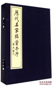 历代名家临兰亭序 1函3册 宣纸线装书 行书书画 兰亭集序 收藏欣赏