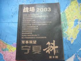 战场2003(第2期)