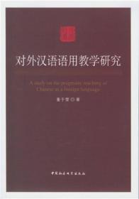 对外汉语语用教学研究