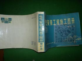 电气安装工程施工图册(增订本)