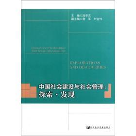 中国社会建设与社会管理:探索·发现
