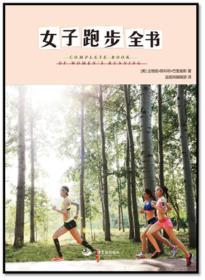 女性跑者全书