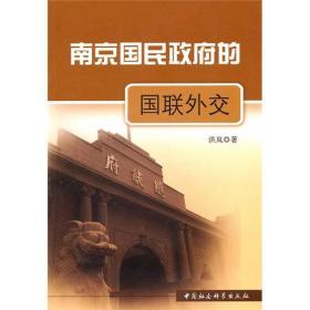 南京国民政府的国联外交