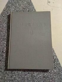 365夜故事图画本.精装16开 笫3册