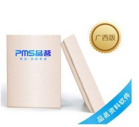 正版--2018品茗广西省施工资料软件广西省施工资料软件ws